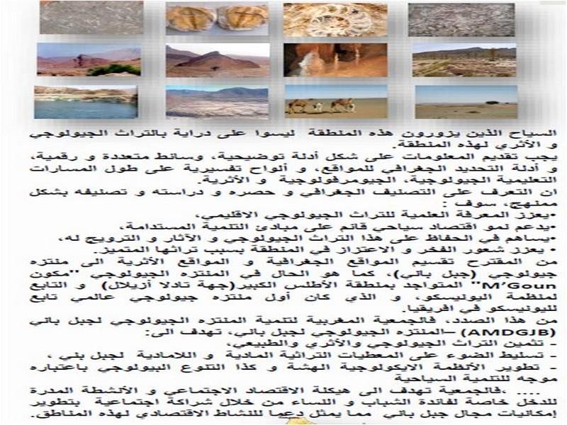 montazah-geologie