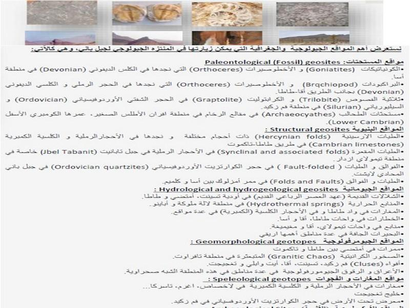 montazah-geologie01